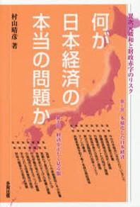 何が日本經濟の本當の問題か 異次元緩和と財政赤字のリスク