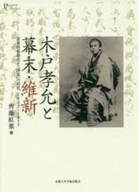 木戶孝允と幕末.維新 急進的集權化と「開化」の時代1833~1877