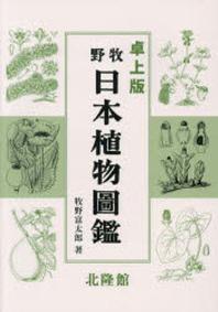 牧野日本植物圖鑑 卓上版