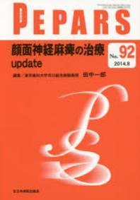 PEPARS NO.92(2014.8)