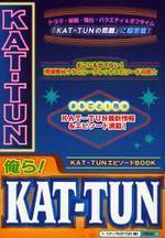 俺ら!KAT-TUN まるごと1冊「KAT-TUNの素顔」に超密着! 獨占!現場&オフタイム☆情報滿載!