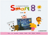 스마트 에이트(Smart 8) 1단계(영문판)