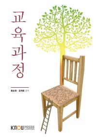 교육과정(1학기, 워크북포함)