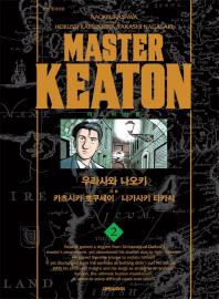 마스터 키튼. 2(완전판)