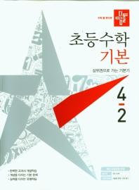 디딤돌 초등 수학 기본 4-2(2021)