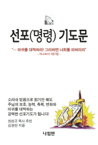 선포(명령) 기도문