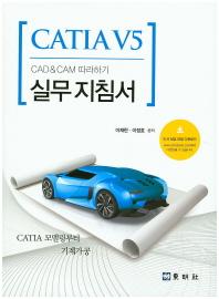CATIA V5 CAD & CAM 따라하기 실무지침서