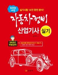 자동차정비산업기사 실기(2021)
