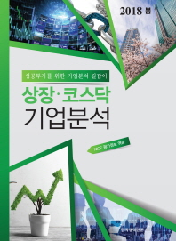 상장코스닥기업분석(2018 봄호)