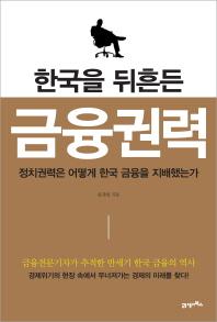 한국을 뒤흔든 금융권력
