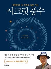 대한민국 1% 부자의 길로 가는 시크릿 풍수
