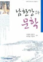 남한강과 문학