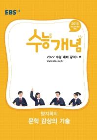 EBS 강의노트 수능개념 고등 명지희의 문학 감상의 기술(2021)(2022 수능대비)