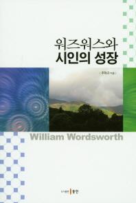 워즈워스와 시인의 성장