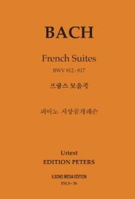 피아노 지상공개레슨 ISLS. 36: 바흐 프랑스모음곡