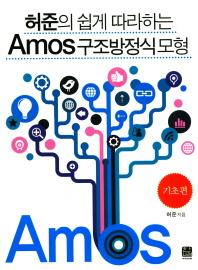 허준의 쉽게 따라하는 Amos 구조방정식 모형: 기초편