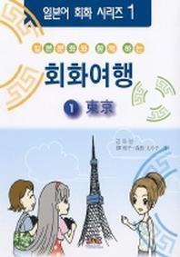 일본문화와 함께하는 회화여행 1(동경)