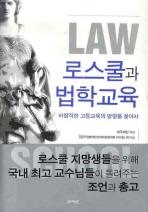 로스쿨과 법학교육 : 바람직한 고등교육의 방향을 찾아서