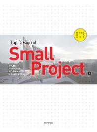 중.소규모 건축 디자인(Top Design of Small Project). 1