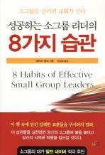 성공하는 소그룹 리더의 8가지 습관