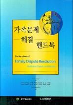가족문제해결 핸드북
