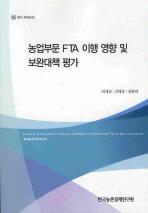 농업부문 FTA 이행 영향 및 보완대책 평가