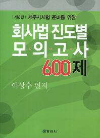 세무사시험 준비를 위한 회사법 진도별 모의고사 600제