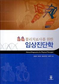 물리치료사를 위한 임상진단학