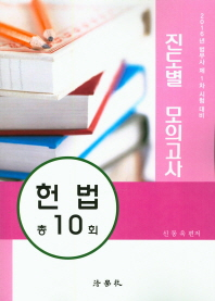 헌법 총10회 진도별 모의고사(2016)