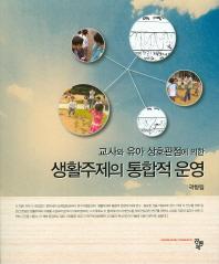 교사와 유아 상호관점에 의한 생활주제의 통합적 운영