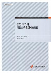 G20 국가의 직업교육훈련제도. 2