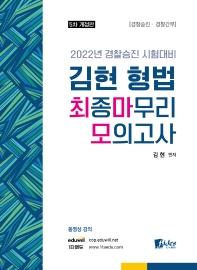 2022 김현 형법 최종마무리 모의고사