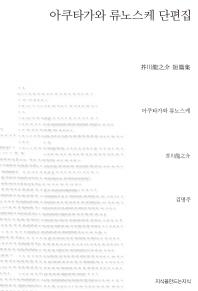 아쿠타가와 류노스케 단편집