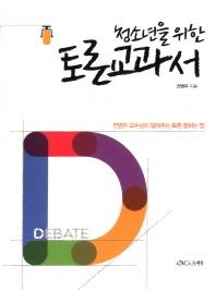 청소년을 위한 토론교과서