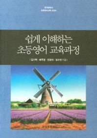 쉽게 이해하는 초등영어 교육과정
