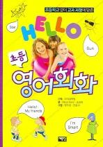 초등학교 영어 교과과정에 맞춘 HELLO 초등영어회화