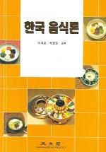 한국 음식론