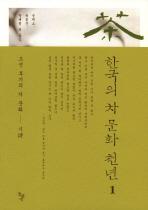 한국의 차 문화 천년. 1