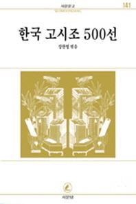 한국고시조 500선(서문문고 141)