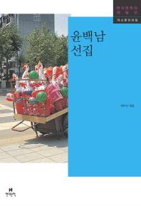 윤백남 선집