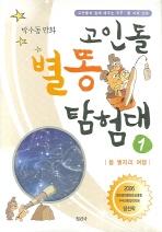 고인돌 별똥 탐험대 세트