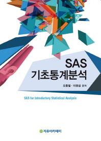 SAS 기초통계분석