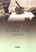 전숙희문학전집 3