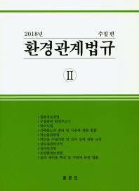 환경관계법규. 2(수질편)(2018)