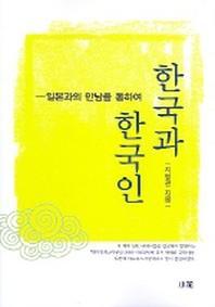 한국과 한국인:일본과의 만남을 통하여