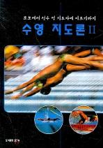 수영지도론 2