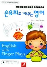 손유희로 배우는 영어