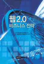 웹 2.0 비즈니스 전략
