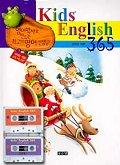 Kids English 365 1(신나는 겨울)(Cassette Tape 2개포함)