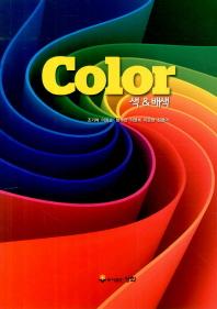 Color(색 배색)
